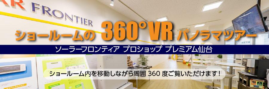 ソーラーフロンティアプロショッププレミアム仙台 360°パノラマ ショールーム