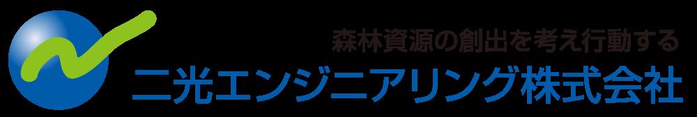 二光エンジニアリングロゴ