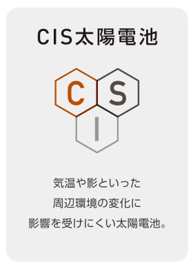 CIS太陽電池